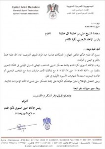 بيان الاتحاد السوري لكرة القدم - الخميس 24 كانون الأول 2015
