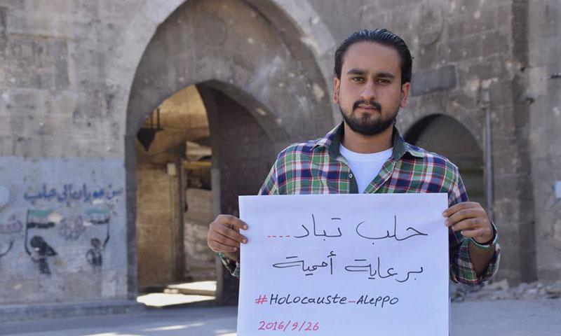 مراسل عنب بلدي في مدينة حلب مهاب عبد السلام (فيس بوك)