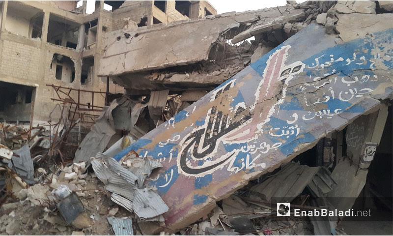 عبارة لا تصالح قرب الجامع الكبير وسط مدينة دوما في الغوطة الشرقية - 9 كانون الأول 2016 (عنب بلدي)