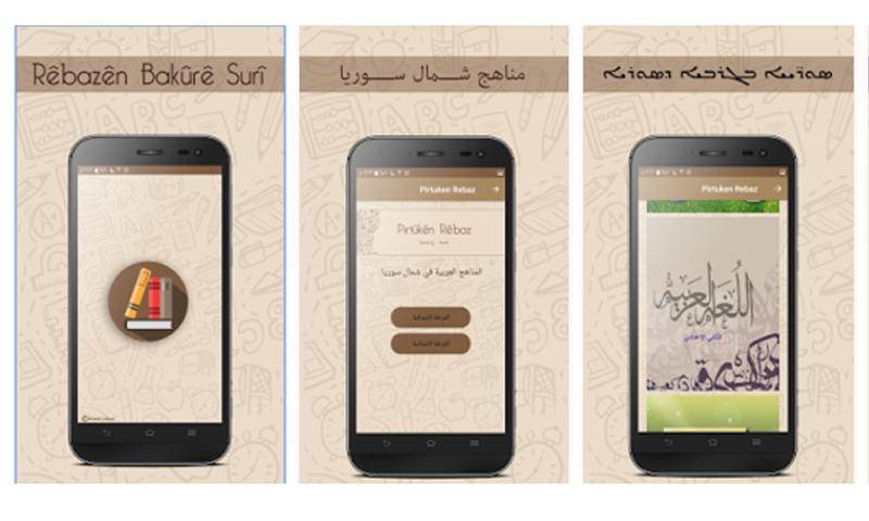 """تطبيق خاص بالمناهج الكردية على أجهزة """"أندرويد"""" - (Google play)"""