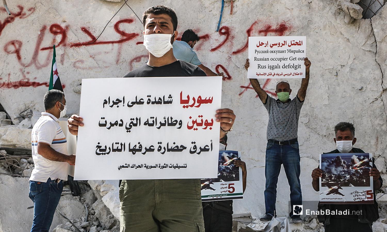 وقفة احتجاجية في الذكرى الخامسة للتدخل الروسي في سوريا في مدينة إدلب - 30 أيلول 2020 (عنب بلدي /أنس الخولي)