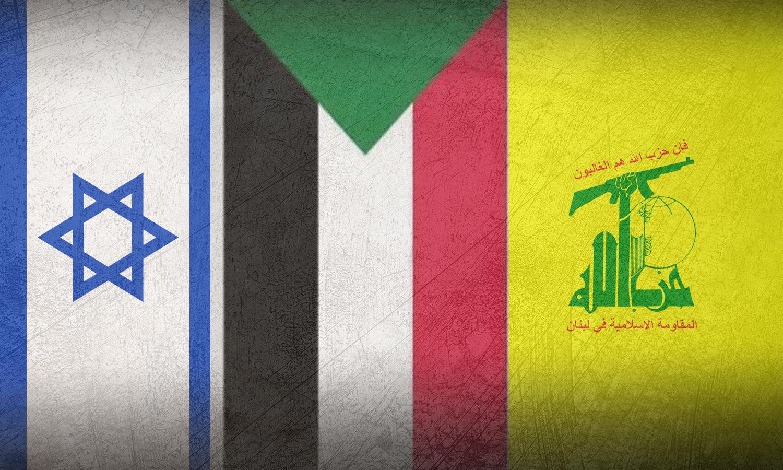 أعلام حزب الله والسودان وإسرائيل (تعديل عنب بلدي)