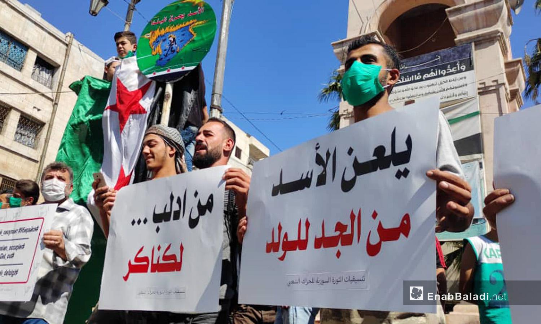 ناشطون مشاركون في وفقة احتجاجية ضد النظام السوري ومناصرة لبلدة كناكر في ريف دمشق والتي شهدت احتجاجات خلال شهر أيلول - 2 تشرين الأول 2020 (عنب بلدي/ أنس الخولي)