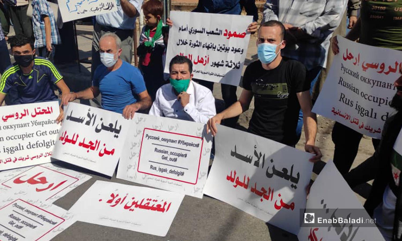 تضمنت لافتات المشاركين في الوقفة الاحتجاجية مطالب بالإفراج عن المعتقلين وتنديدًا بانتهاكات النظام وروسيا - 2 تشرين الأول 2020 (عنب بلدي/ أنس الخولي)