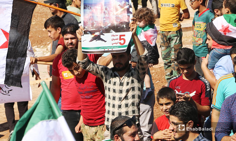 رفع المتظاهرون لافتات تذكر بانتهاكات روسيا خلال سنوات تدخلها العسكري الخمس في سوريا - 2 تشرين الأول 2020 (عنب بلدي/ أنس الخولي)