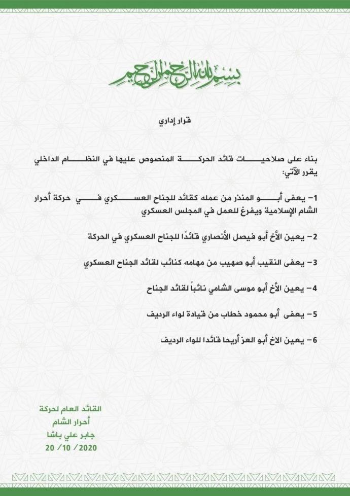 بيان لحركة أحرار الشام - 20 تشرين الاول 2020 (تيليجرام)