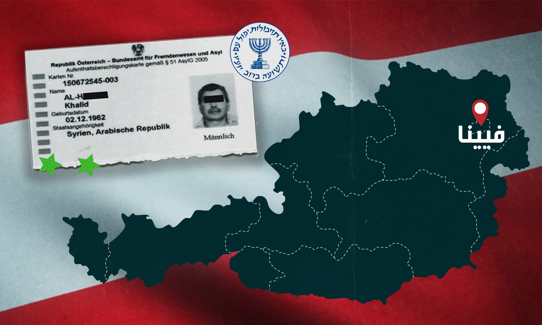 وثيقة لجوء العميد السابق خالد الحلبي في النمسا (تعديل عنب بلدي)